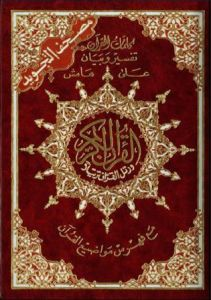 Download digital al-qur'an dengan tajwid